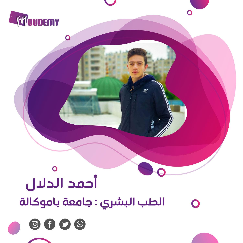 أحمد الدلال