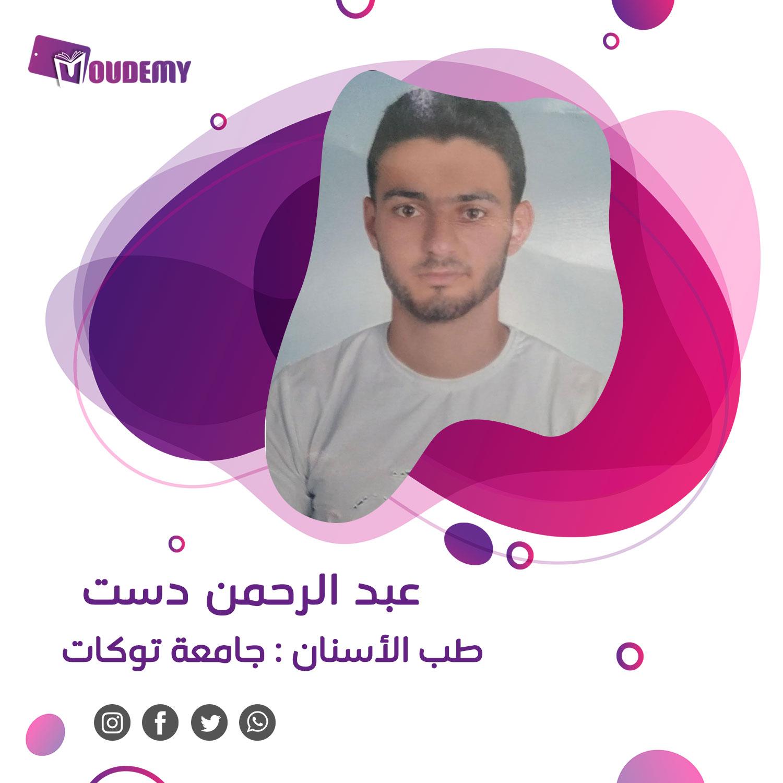 عبد الرحمن دست