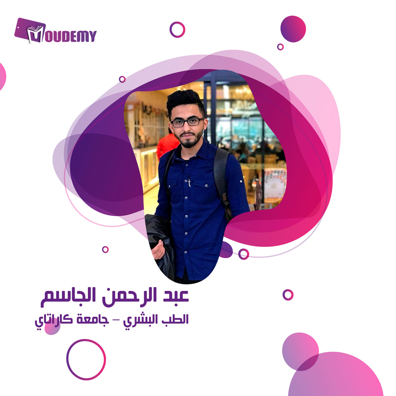 عبد الرحمن الجاسم