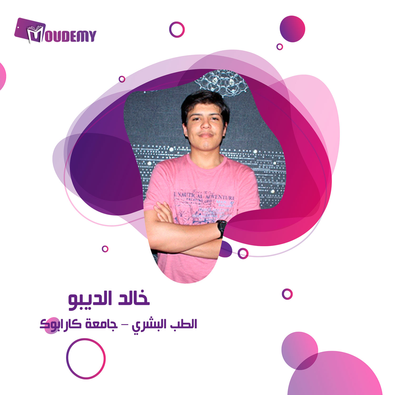 خالد الديبو