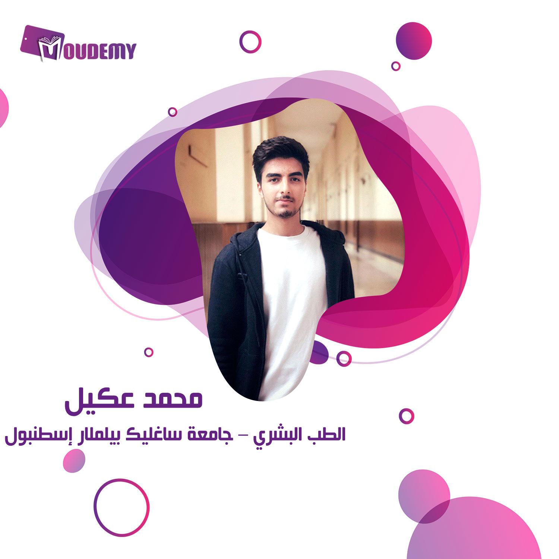 محمد عكيل