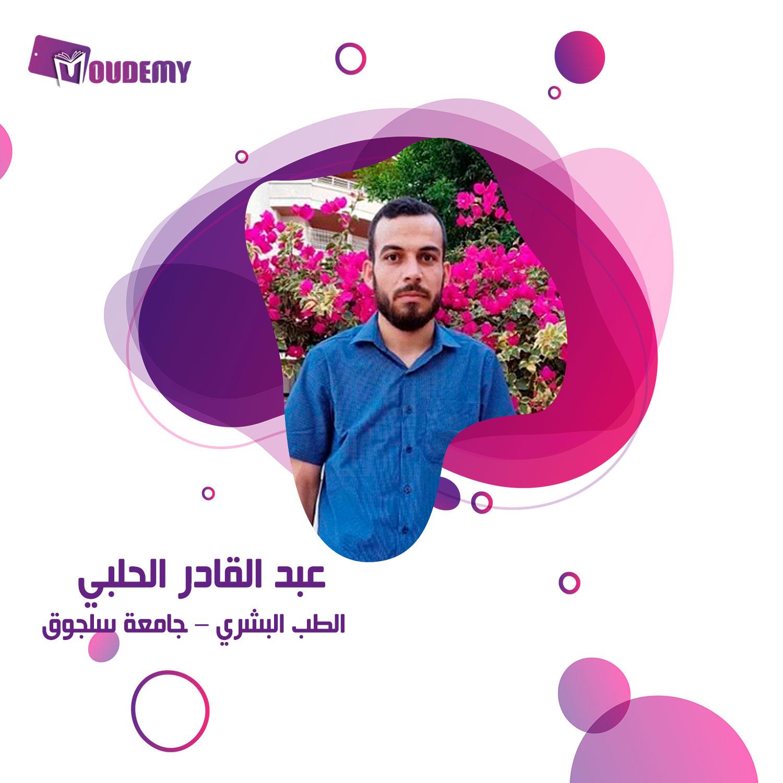 عبد القادر الحلي