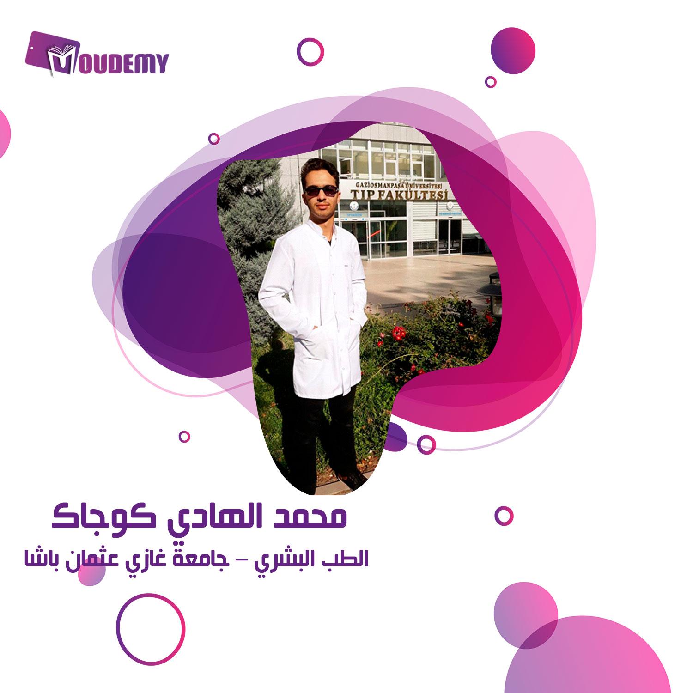 محمد الهادي كوجاك