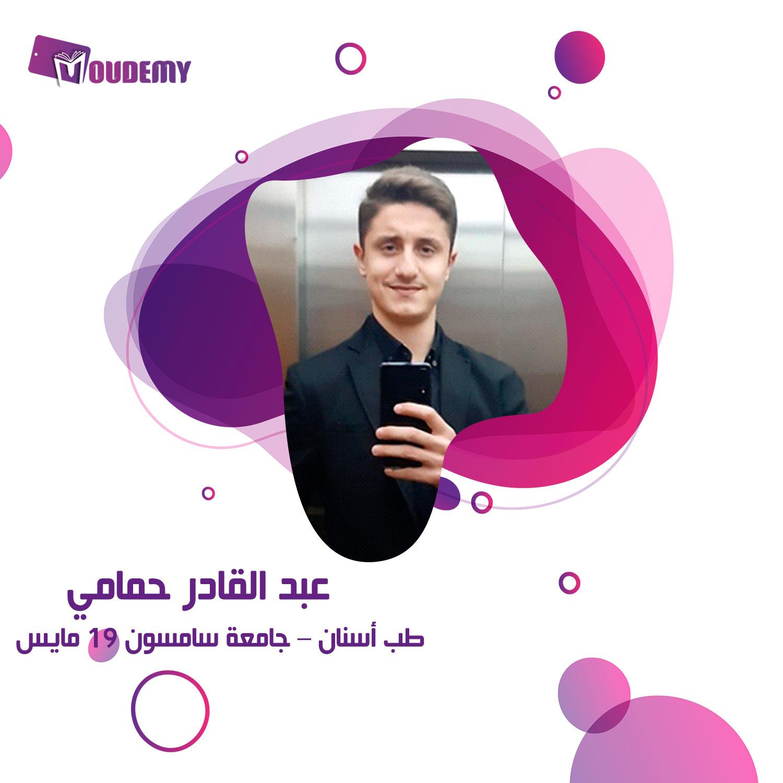 عبد القادر حمامي