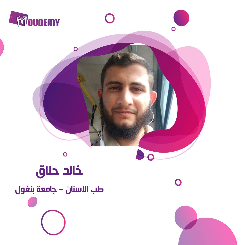 خالد حلاق