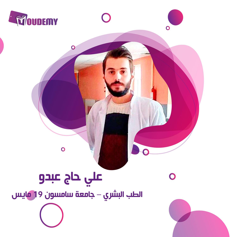علي حاج عبدو