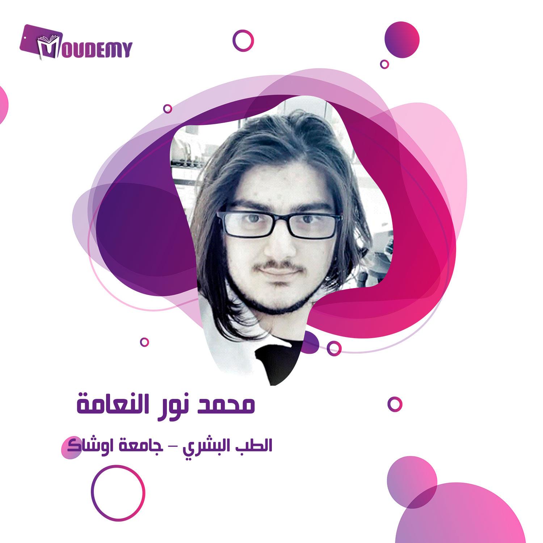 محمد نور النعامة