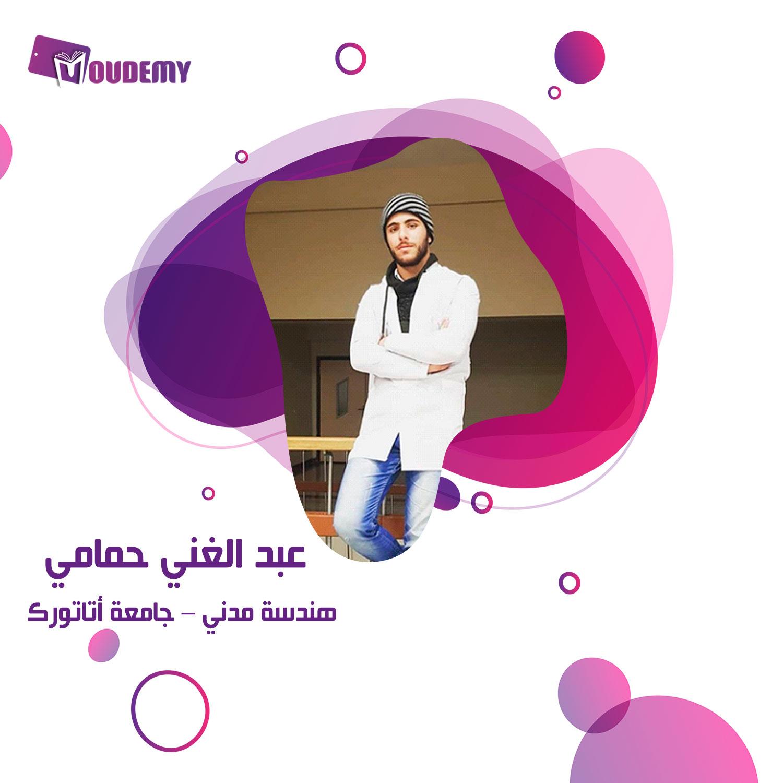 عبد الغني حمامي
