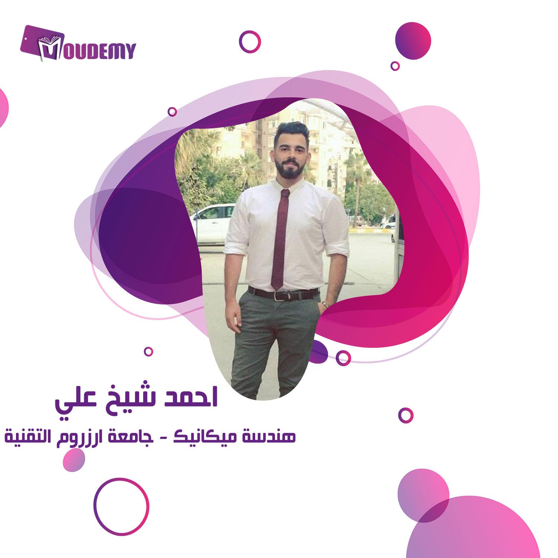 احمد شيخ علي