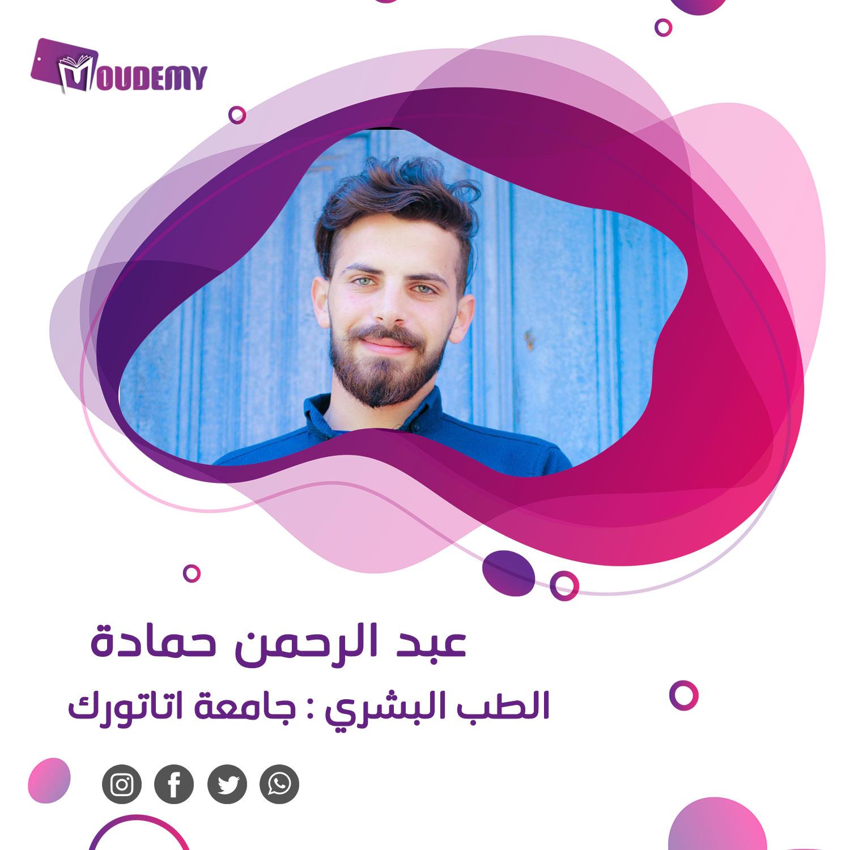 عبد الرحمن حمادة
