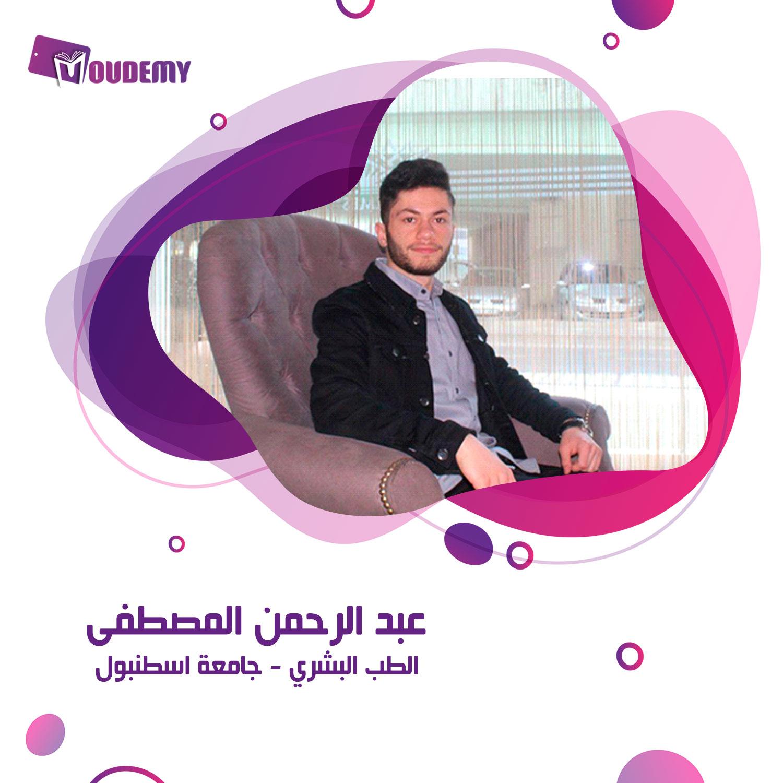 عبد الرحمن المصطفى