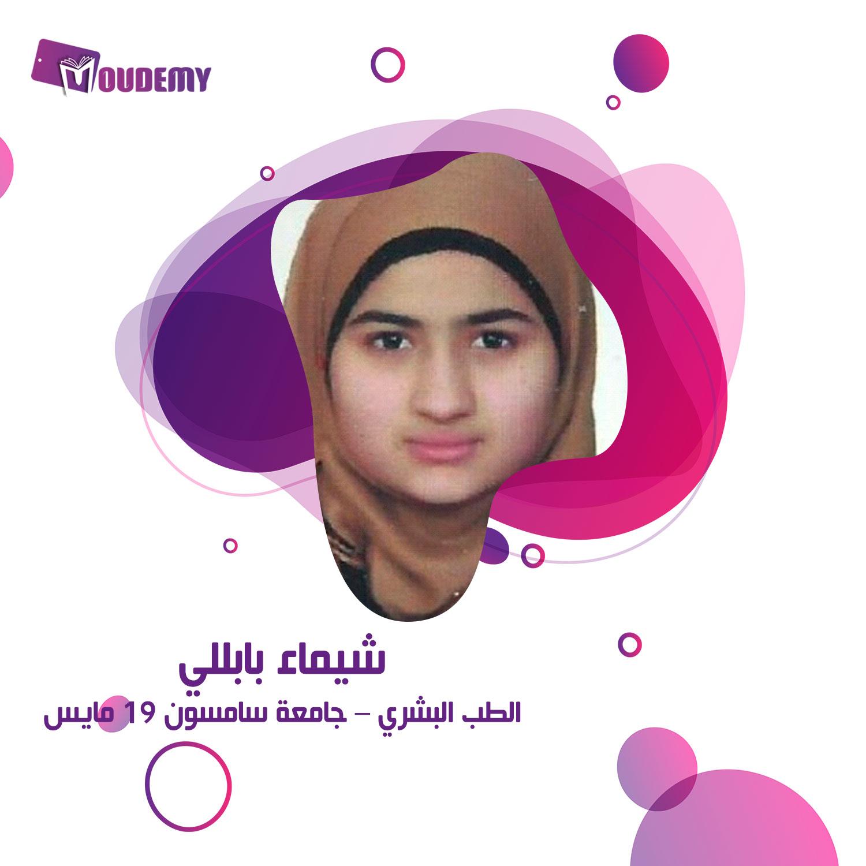 شيماء بابللي