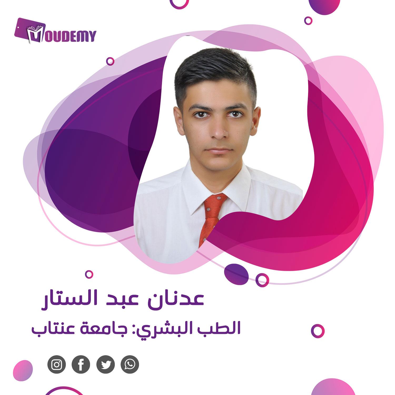 عدنان عبد الستار