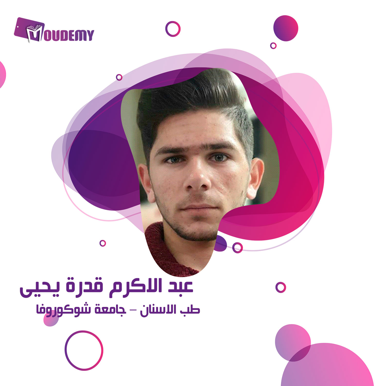 عبد الاكرم قدرة يحيى