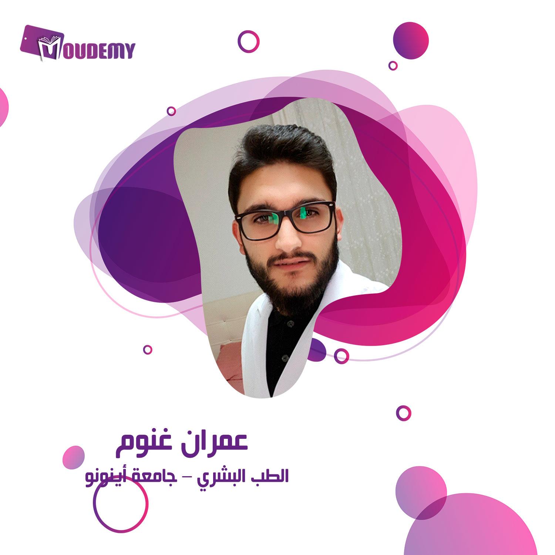 عمران غنوم