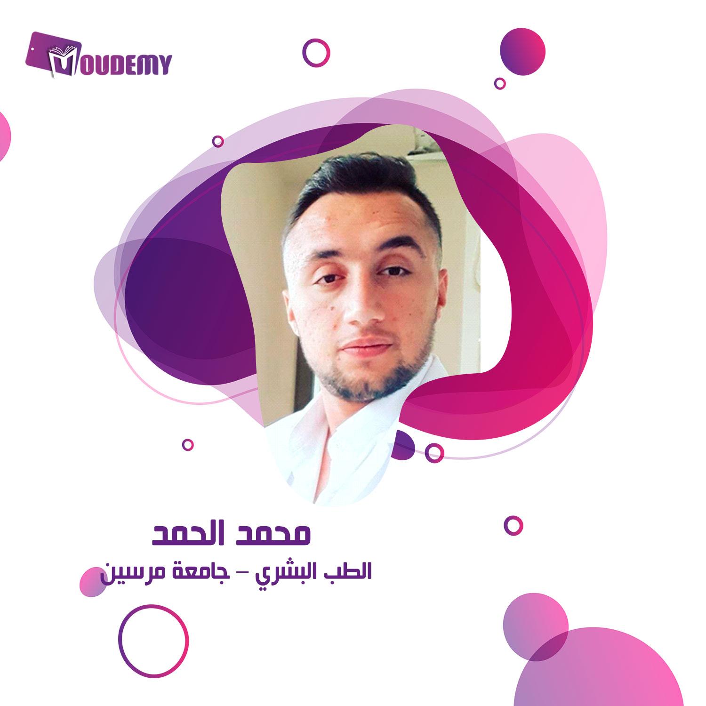 محمد الحمد
