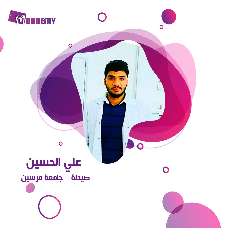 علي الحسين
