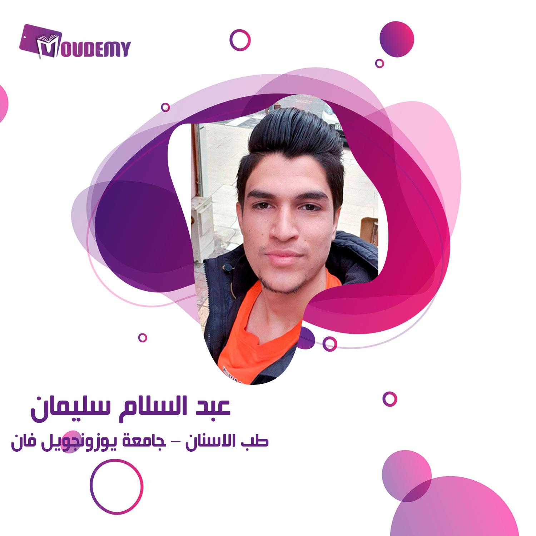 عبد السلام سليمان