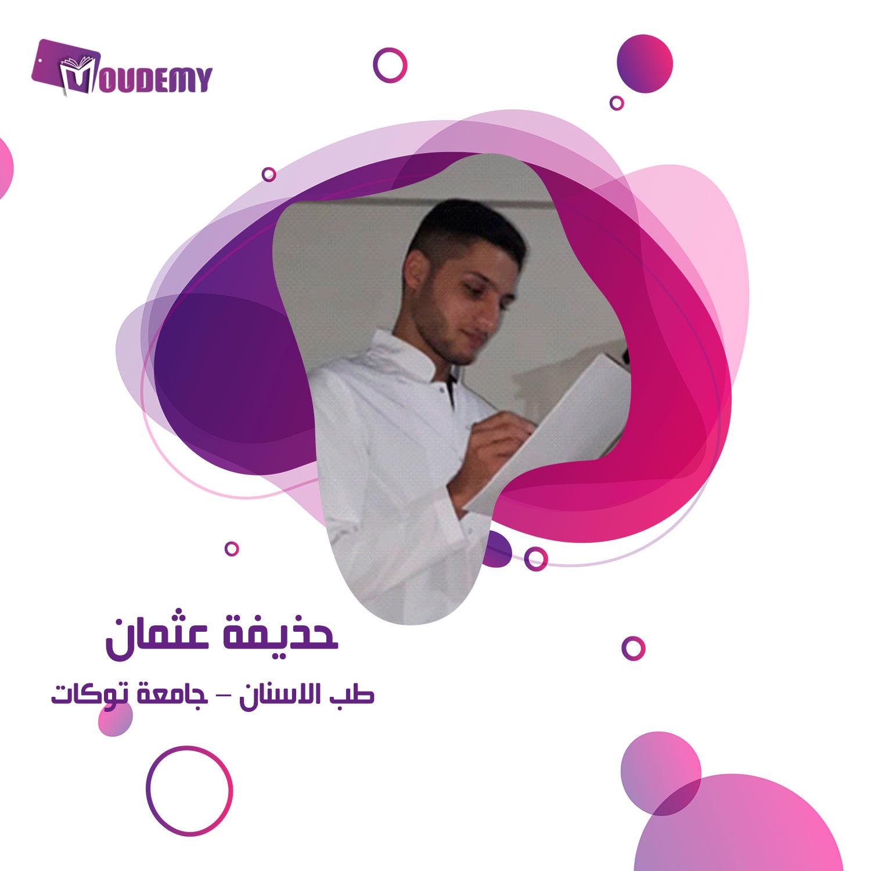 حذيفة عثمان
