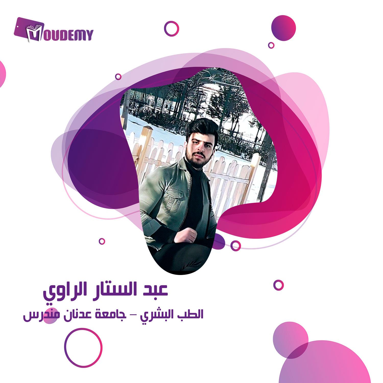 عبد الستار الراوي