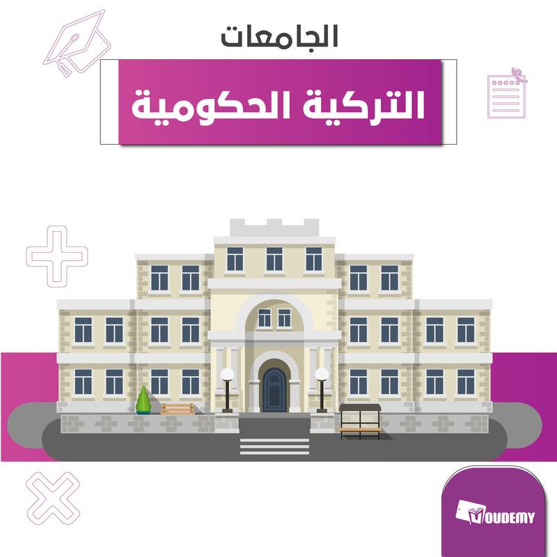 التسجيل على الجامعات التركية (مفاضلات)