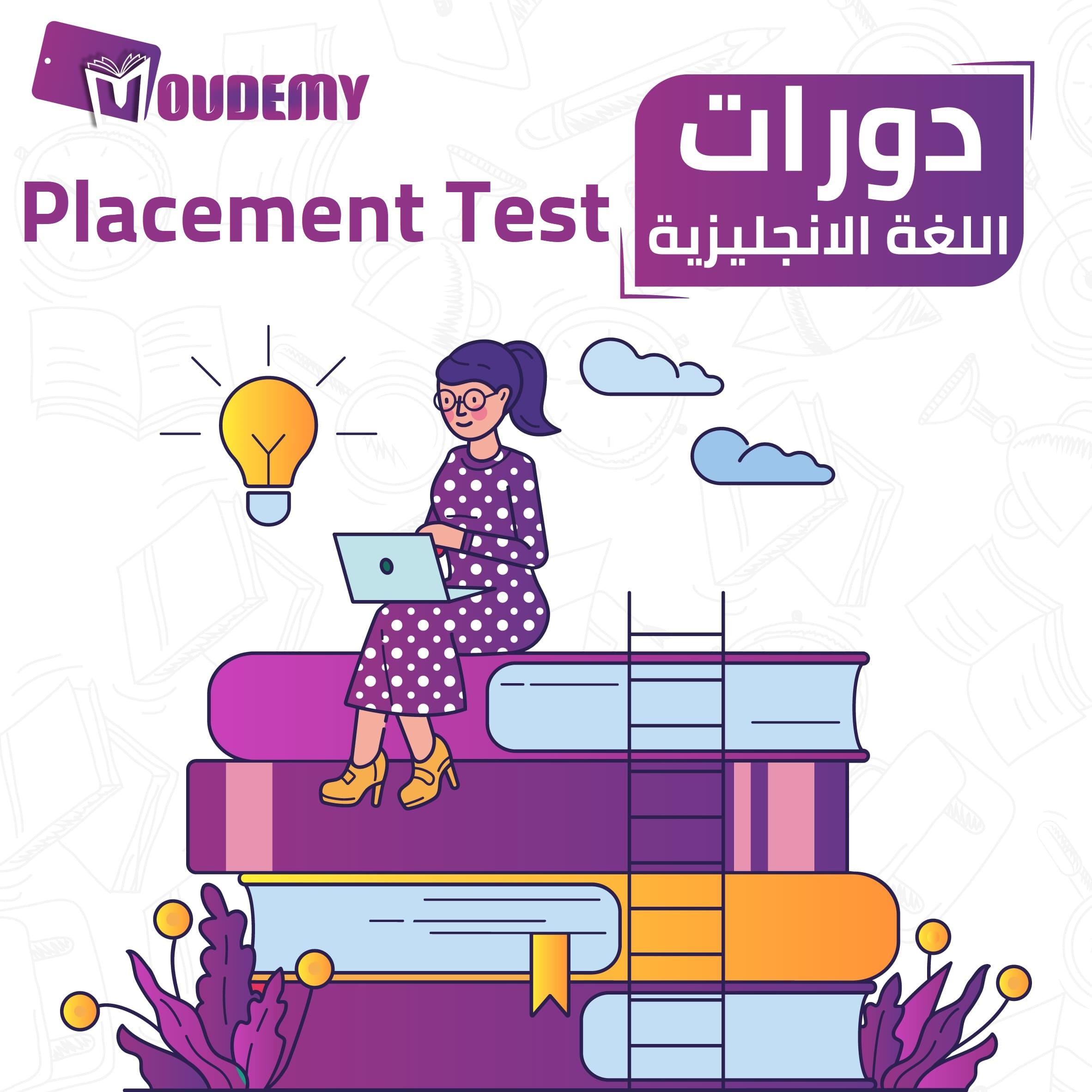 امتحان تحديد المستوى باللغة الإنكليزية
