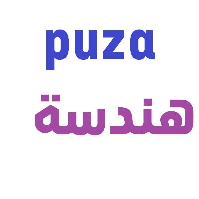 الهندسة | puza  | مسجّل أوفلاين