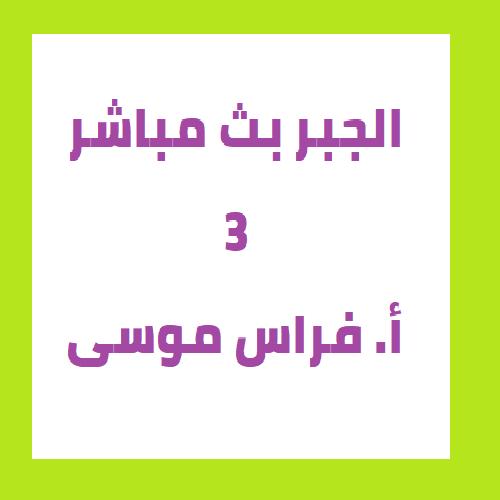 3 - جبر | بث مباشر