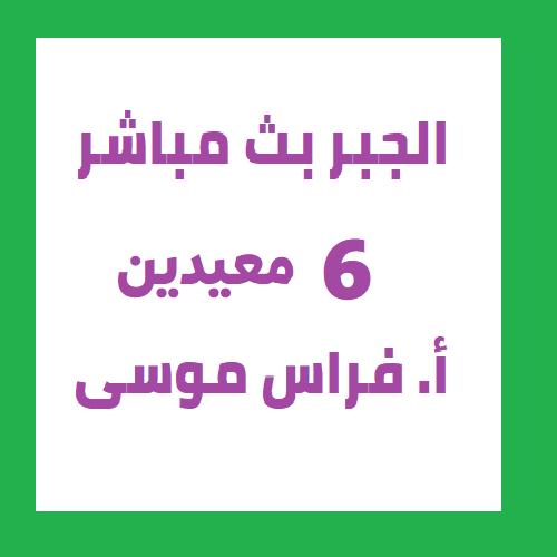 6 - جبر | بث مباشر