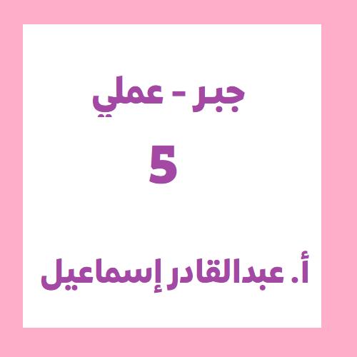 5 - جبر يوس عملي