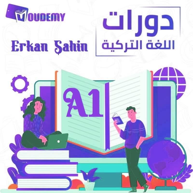 2- اللغة التركية A1