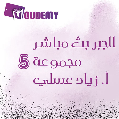 5 - جبر | بث مباشر