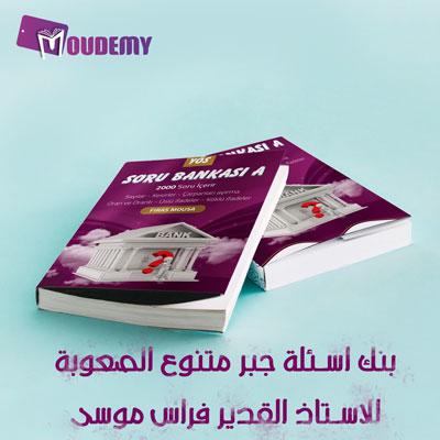 كتاب الجبر مودمي 1