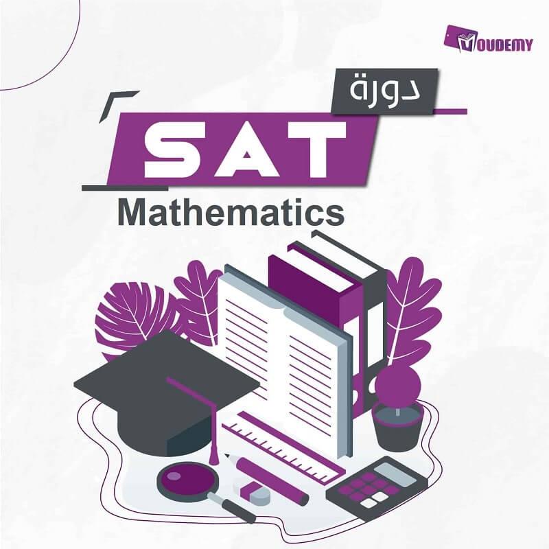 SAT - Mathematics 1
