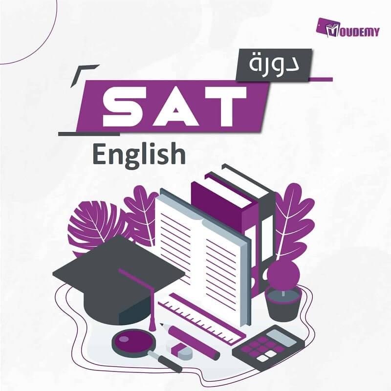 SAT - English 1